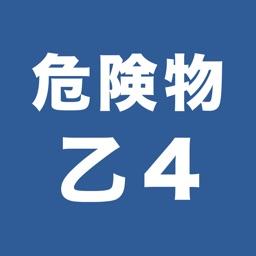 危険物取扱者乙4一問一答(過去問踏襲)