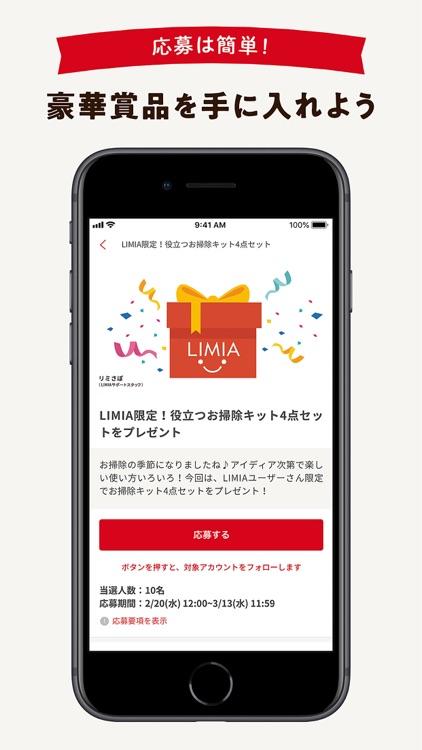 LIMIA (リミア) - 家事・暮らしのアイデアアプリ screenshot-4