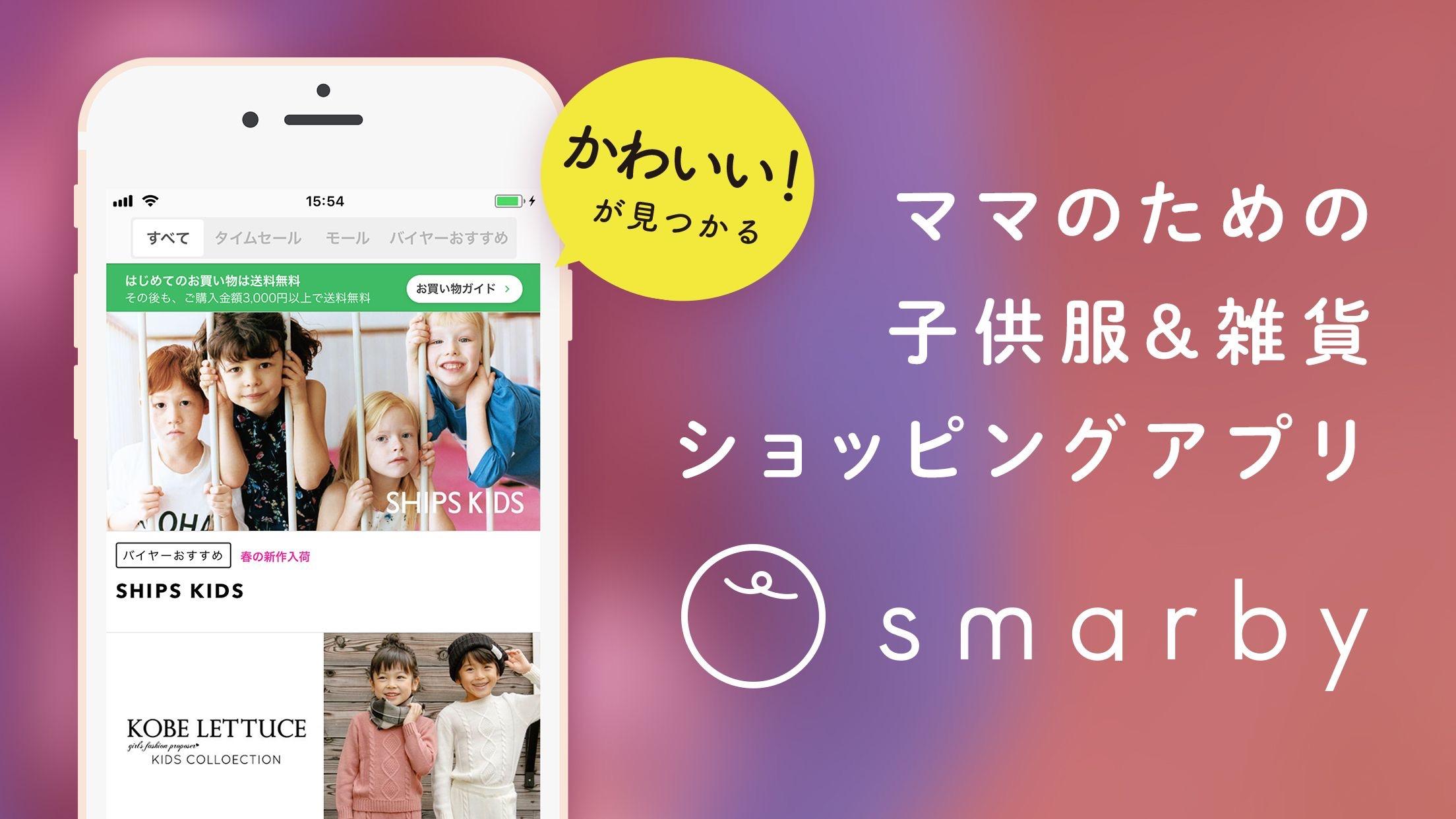 smarby(スマービー) ママのための通販アプリ Screenshot