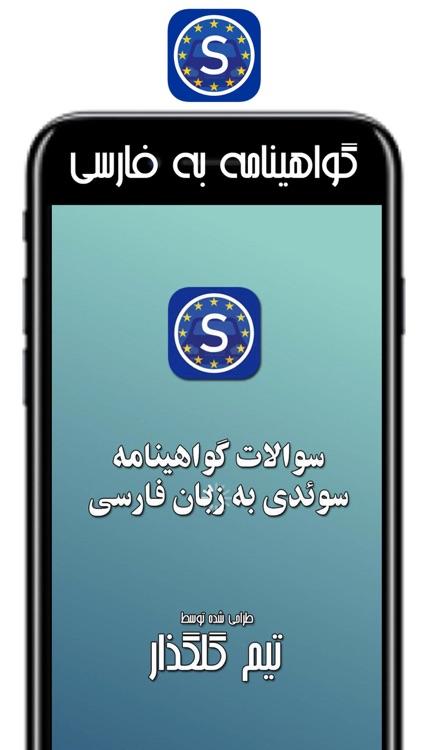 Persiska dating app