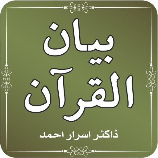 Bayan ul Quran - Tafseer
