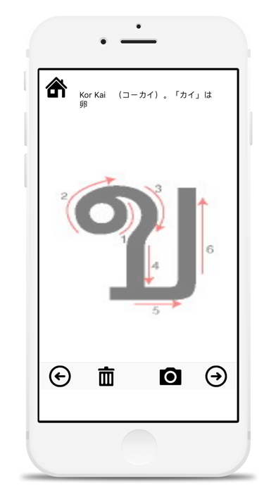 タイ語練習帳のおすすめ画像2