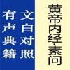 黄帝内经·素问【有声典籍 文白对照】 - iPhoneアプリ