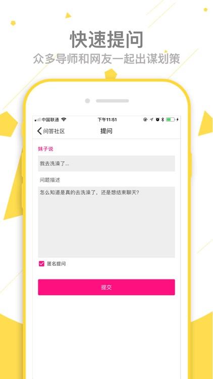 恋爱话术-4w+聊天话术让你成为恋爱达人 screenshot-6