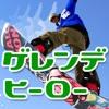 ゲレンデヒーロー ~スノーボード動画ハウツー~ - iPhoneアプリ