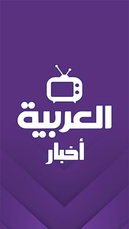 Arabic News Tv HD
