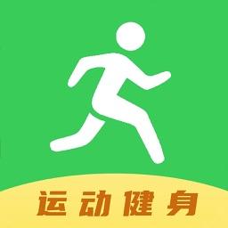 健康运动计步器-跑步健身减肥打卡