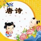 中国唐詩習って歌う児童歌曲 icon