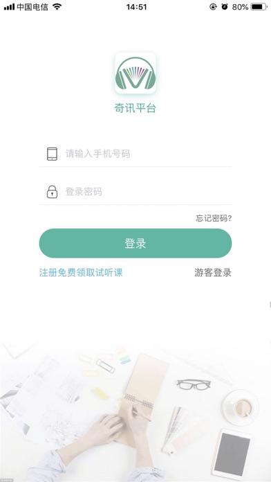 Screenshot for 奇讯平台-在线学英语 in Viet Nam App Store