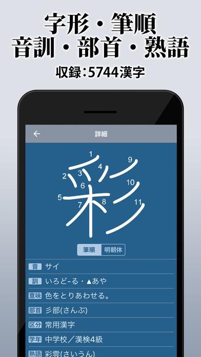 Screenshot for 漢字辞典 - in Japan App Store