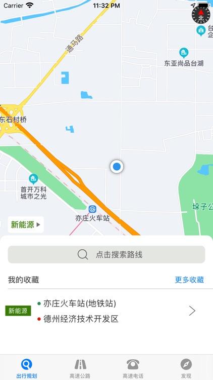高速公路出行-自驾旅途助手