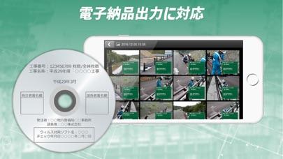 蔵衛門工事黒板 - 工事写真台帳のための電子小黒板アプリのおすすめ画像4