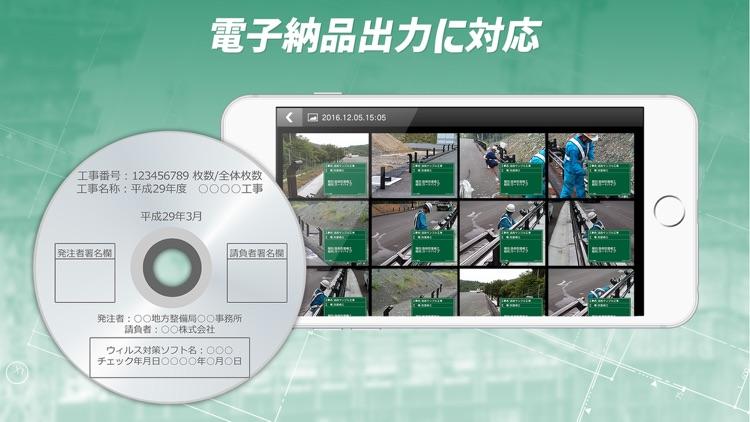 蔵衛門工事黒板 - 工事写真台帳のための電子小黒板アプリ screenshot-3