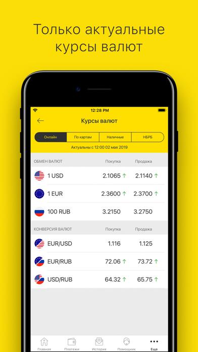 Мобильный банк PriorOnlineСкриншоты 5