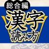 漢字読み方判定