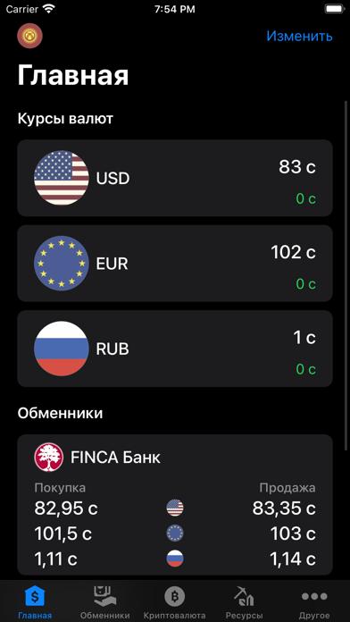 Курсы валют КиргизииСкриншоты 1