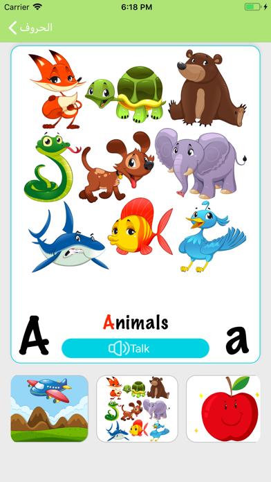 الحروف والكلمات بالانجليزية screenshot 2