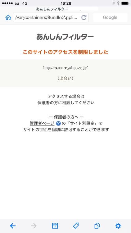 あんしんフィルター for J:COM
