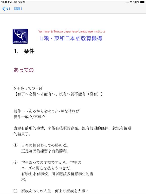 N1 文法問題集 screenshot 10
