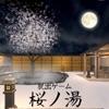 脱出ゲーム 桜ノ湯 - iPhoneアプリ