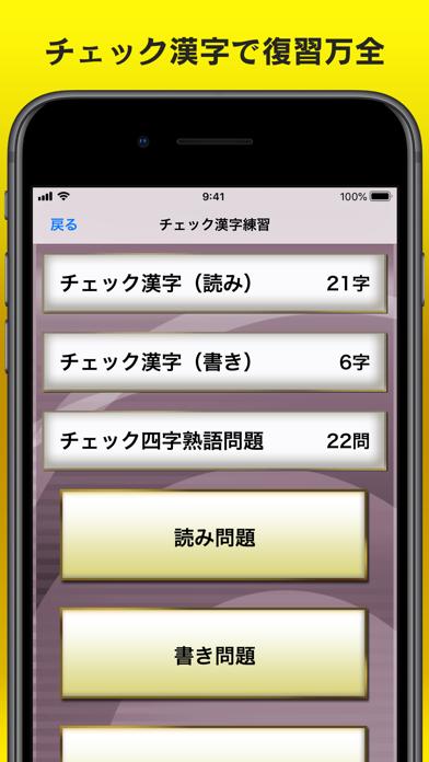 書き取り漢字練習 ScreenShot5