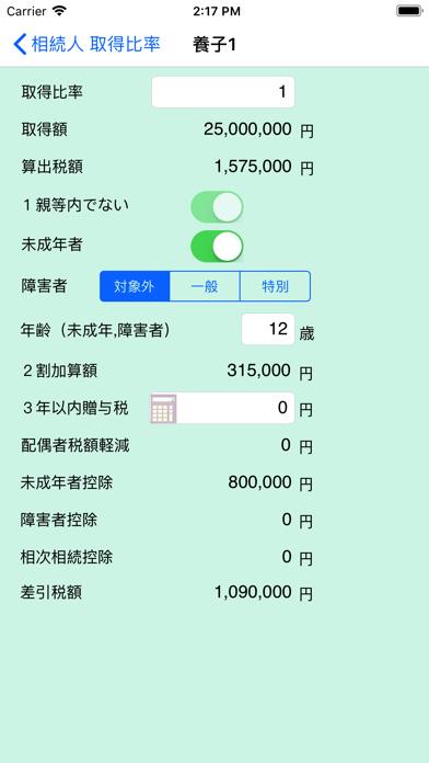 税理Pro ScreenShot2