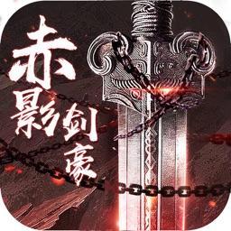 赤影剑豪 - 仗剑江湖剑侠修仙游戏!