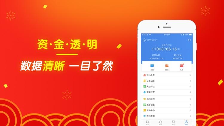 萌橙理财 理财产品之短期投资理财软件 screenshot-3