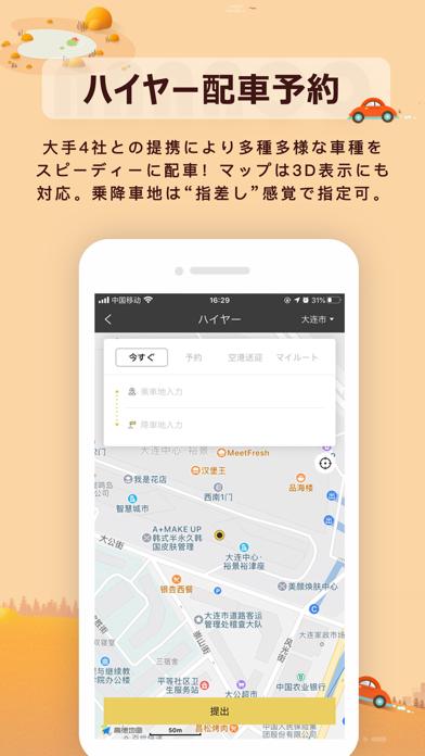 Nanaco :中国生活支援アプリのおすすめ画像5