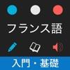フランス語 入門・基礎単語 - iPhoneアプリ