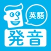英語発音トレーニング - iPhoneアプリ