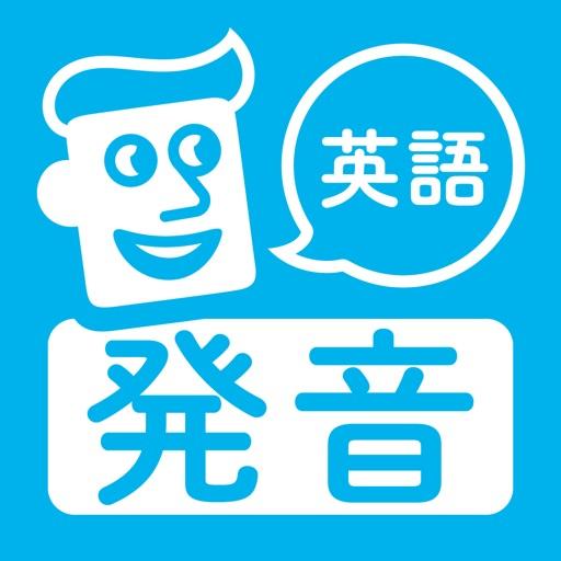 英語発音トレーニング