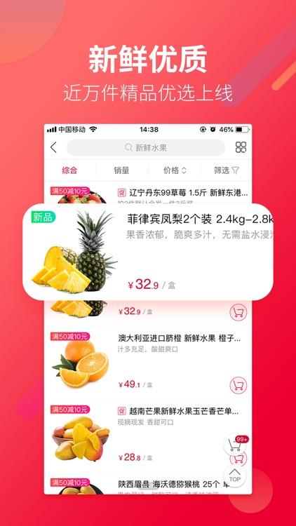 大润发优鲜-优品质 鲜生活 screenshot-3