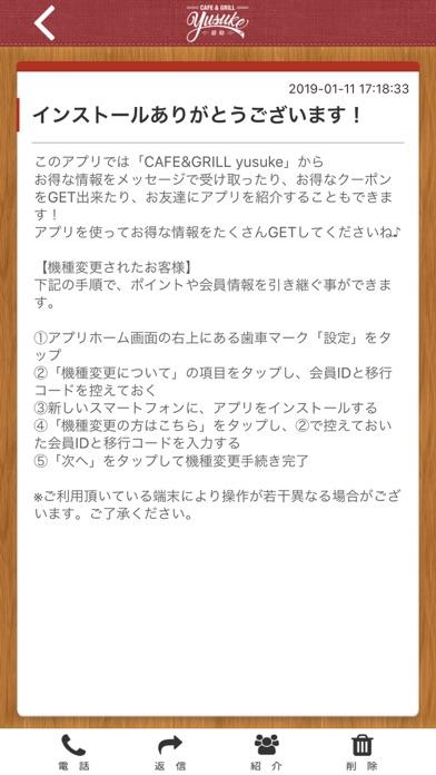 点击获取CAFE&GRILL yusuke 公式アプリ