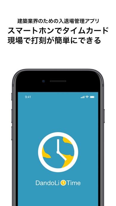 ダンドリタイム -現場入退場管理アプリ-のスクリーンショット1
