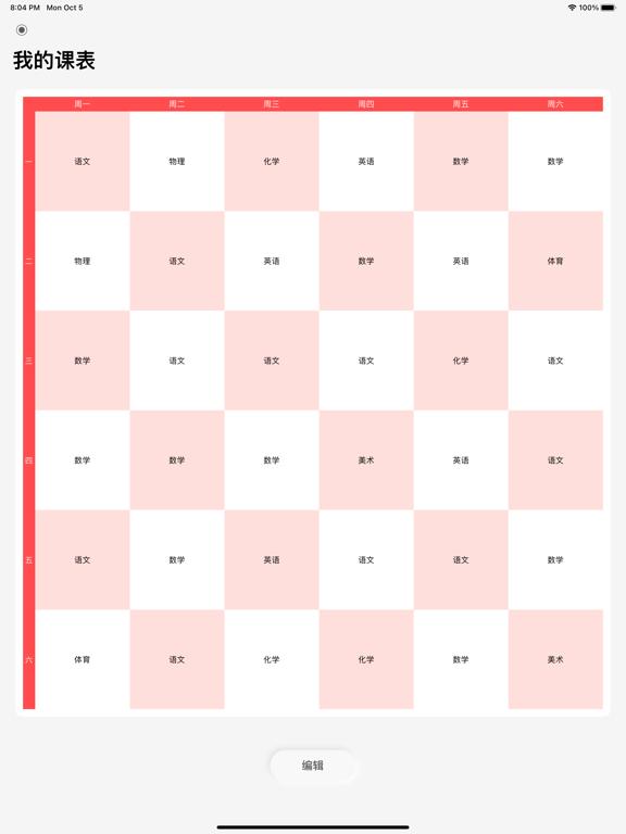 桌面课表 - 可以添加到手机桌面的课程表小组件 screenshot 5