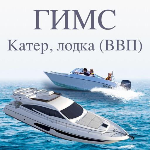 Экзамен ГИМС на катер, лодку