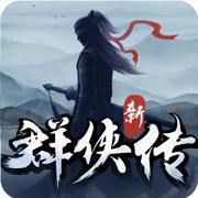 群侠传-怀旧开放武侠RPG回合制手游
