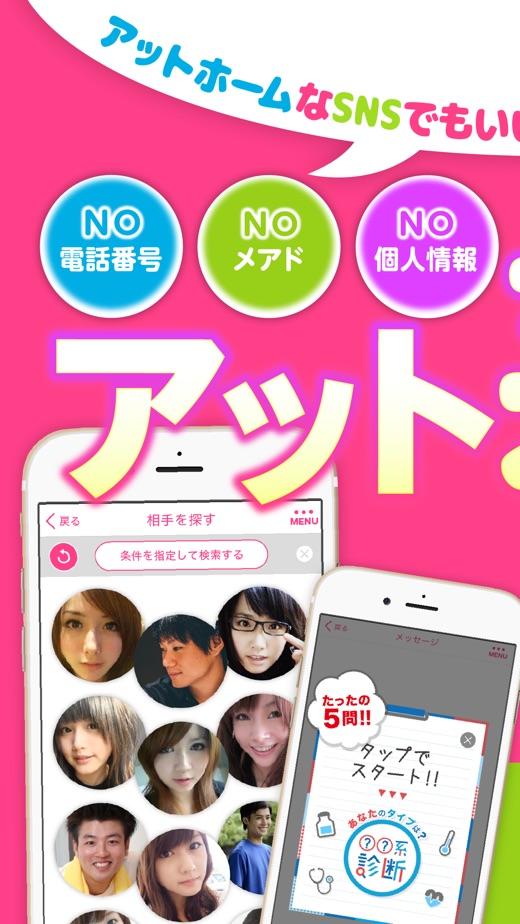 アッチ 系 アプリ