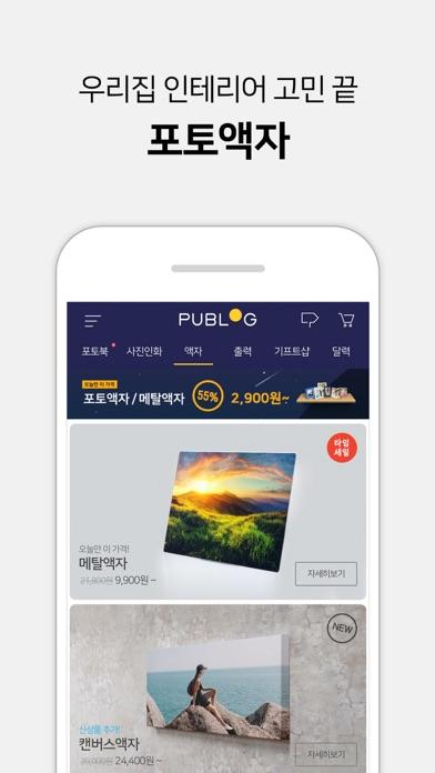퍼블로그 - 사진인화, 포토북, 포토달력 for Windows