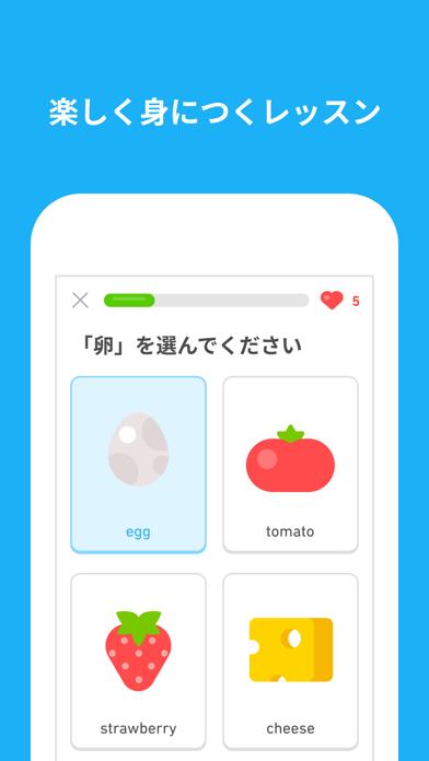 Duolingo-英語/韓国語などのリスニングや単語の練習 ScreenShot1