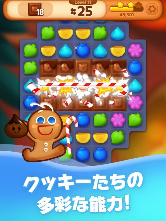 クッキーラン:パズルワールドのおすすめ画像1