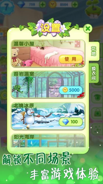 花花姑娘之魔法花园-种植换装合成 screenshot-5