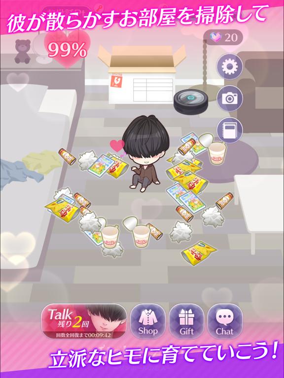 私のヒモ男RE~ダンボールの恋人~のおすすめ画像2