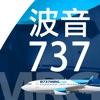 波音737 MRG