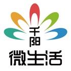 千阳微生活 icon