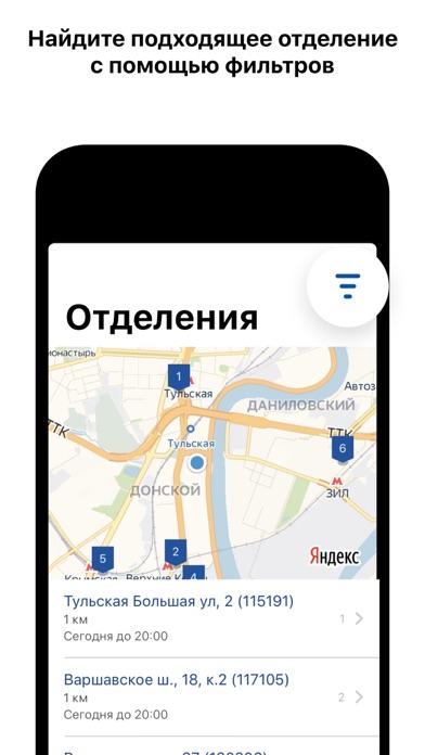 Почта России для ПК 1