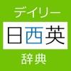 デイリー日西英・西日英辞典【三省堂】(ONESWING)
