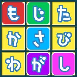 もじもじタッチ2 無料脳トレパズル By Fuate Co Ltd