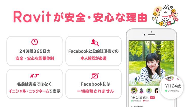 出会いはRavit(ラビット) 恋活・婚活マッチングアプリ screenshot-8